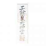 天照皇大神宮御札(1,000円)